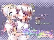 オトコの娘といっしょ。-遙&未緒編-