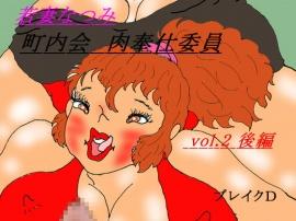 若妻なつみ 町内会 肉奉仕委員 vol.2 後編