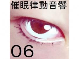 催眠律動音響セット06