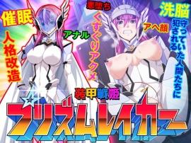 装甲戦姫プリズムレイカー~正義のヒロイン屈辱の洗脳催眠調教~ PV