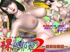 裸倶耶姫2