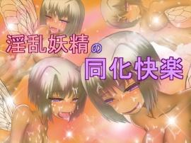 【催眠音声】淫乱妖精の同化快楽