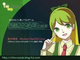 【PV】 新作 『西暦2236年の秘書』 【Chloro】