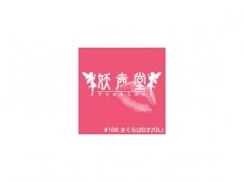 #106 さくら(20才/OL)
