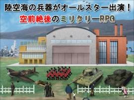 パトルの軍事博物館2~地震兵器の恐怖~ PV