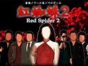 紅蜘蛛2 / Red Spider2 プレミアム版