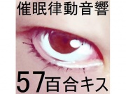 催眠律動音響57_百合キス