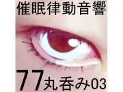 催眠律動音響77_丸呑み03
