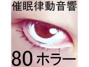 催眠律動音響80_ホラー
