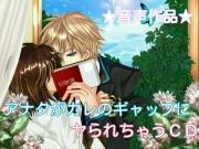 新米教師(アナタ)が生徒(カレ)のギャップにヤられちゃうCD Vol.1