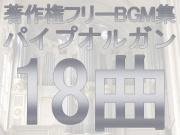 用途不問! 著作権フリーBGM集 パイプオルガン 全18曲入り RPGセット