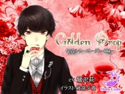Golden Drop 怪盗シリーズ ~グレイ編~