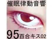 催眠律動音響95_百合キス02