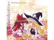 いにしえに伝わる物語 - The Eastern Story Vol.1