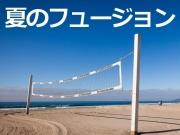用途不問! 著作権フリーBGM集 夏のフュージョン3曲