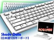 shade 3D素材 日本語109キーボード