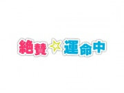 【 歌素材 】絶賛☆運命中 demo vocal edition 【wav,mp3,ogg】