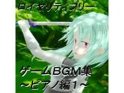 ロイヤリティフリーBGM集 Vol.4(ピアノ曲編)~ゲーム・動画等・創作支援~