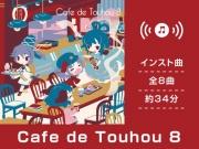 Cafe de Touhou 8