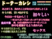 【初々しい恋・初めてのセックス!ボイス作品】ドーテーカレシ