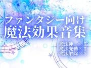 【効果音素材集】魔法陣、魔法発動、魔法解除