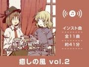 癒しの風 vol.2