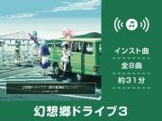 幻想郷ドライブ 03