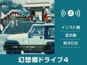 幻想郷ドライブ 4