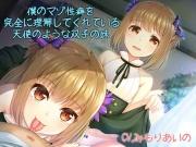 僕のマゾ性癖を完全に理解してくれている天使のような双子の妹