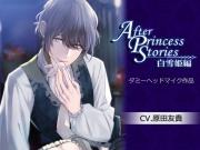 After Princess Stories~白雪姫編~