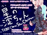 【動作改善アップデート】星の淀ちゃん~YODO:Chaos Star Children.~