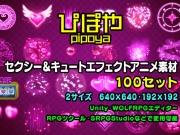 ぴぽやセクシー&キュートエフェクトアニメ素材集