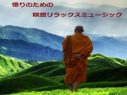 悟りのための瞑想リラックスミュージック
