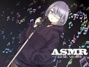 ASMR~音集Vol.1~