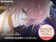 Someone Special~大切な人~Vol.2  柳楽湊介