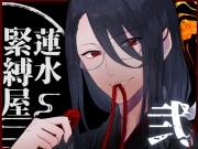 【バイノーラル収録】緊縛屋-蓮水- 弐