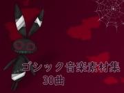 ゴシック音楽素材集★30曲★