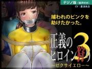 正義のヒロイン狩り3 〜ゼクサイエロー〜【デジノ版】