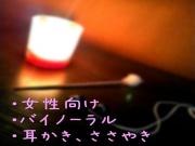 【バイノーラル】耳かきナイト
