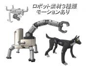 ロボット素材3種類 モーションあり