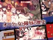 オークと女と陵辱の歴史RPG