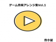 ゲーム音楽アレンジ集Vol.1