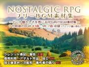 ノスタルジックRPG BGM素材集