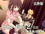 Cure Face2-美菜 中国語吹替え版