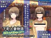 下町人妻物語 どぴゅってシューター おちんぽミルク既にEmptyボーイ vs 清純ピタパン妻(Android版)