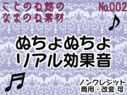 【生ノ音素材002】ぬちょぬちょリアル効果音