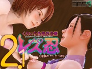 レズ忍 くのいち色技忍法帳 2.0 〈逆襲のクリチンポ〉