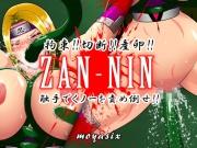 ZAN-NIN