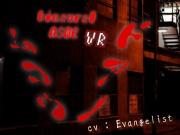 【バイノーラル】VR ■ ドアノムコウ