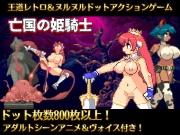 亡国の姫騎士エリスver1.1